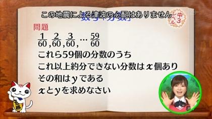 160506合格モーニング 紺野あさ美 (7)