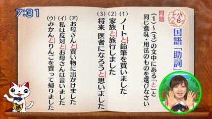 160510合格モーニング 紺野あさ美 (4)