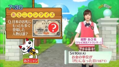 160510合格モーニング 紺野あさ美 (6)