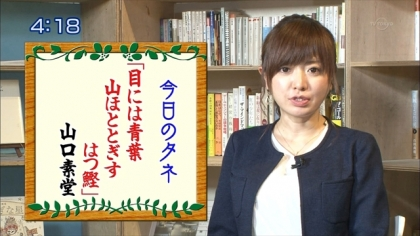 160511朝ダネ 紺野あさ美 (4)