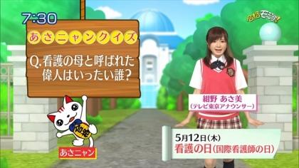 160512合格モーニング 紺野あさ美 (7)