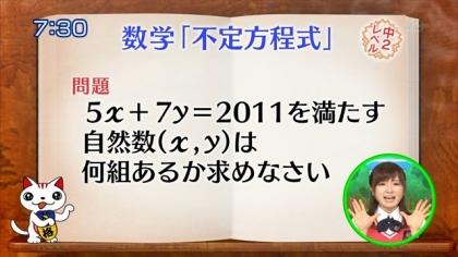 160513合格モーニング 紺野あさ美 (4)