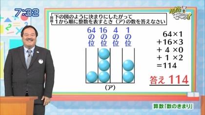160516合格モーニング 紺野あさ美 (3)