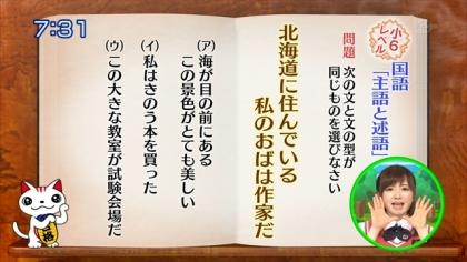 160517合格モーニング 紺野あさ美 (3)