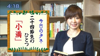 160520 朝ダネ 紺野あさ美 (6)