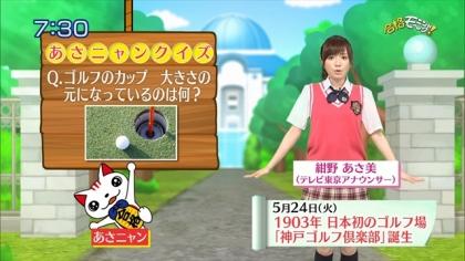 160524合格モーニング 紺野あさ美 (4)