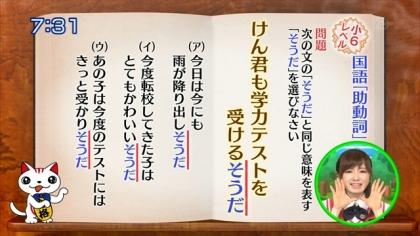 160524合格モーニング 紺野あさ美 (3)