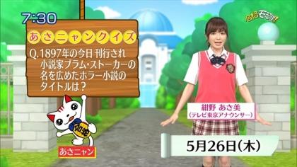 160526合格モーニング 紺野あさ美 (5)