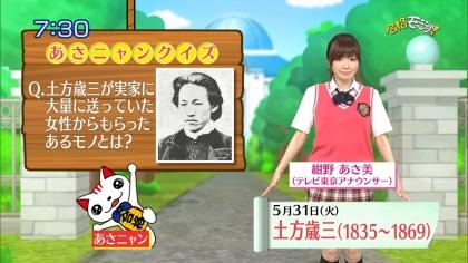 160531合格モーニング 紺野あさ美 (5)
