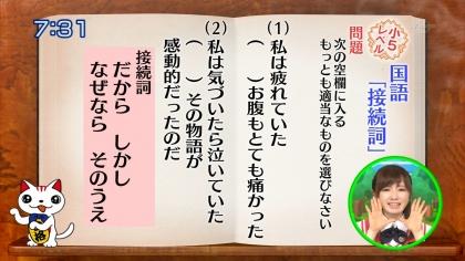 160531合格モーニング 紺野あさ美 (4)