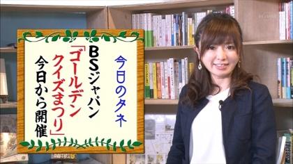 160606朝ダネBSジャパンゴールデンクイズまつり 紺野あさ美 (4)