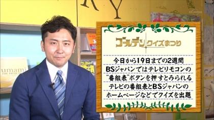 160606朝ダネBSジャパンゴールデンクイズまつり 紺野あさ美 (3)