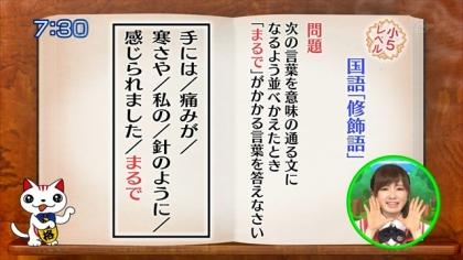 160607合格モーニング 紺野あさ美 (4)