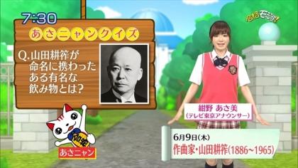 160609合格モーニング 紺野あさ美 (5)
