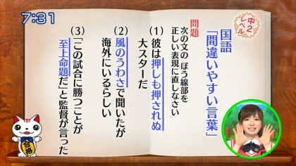160614合格モーニング 紺野あさ美 (4)