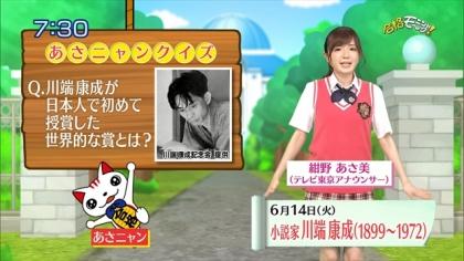 160614合格モーニング 紺野あさ美 (5)