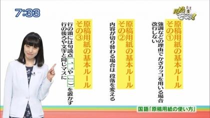 160621合格モーニング 紺野あさ美 (3)