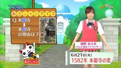160621合格モーニング 紺野あさ美 (5)