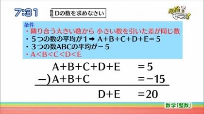 160624合格モーニング 紺野あさ美 (4)