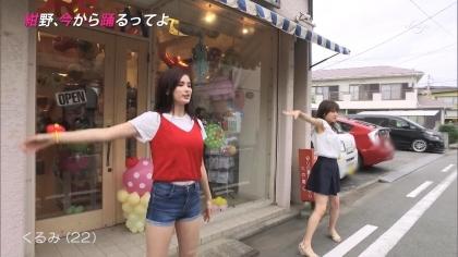 160630 紺野、今から踊るってよ 紺野あさ美 (1)