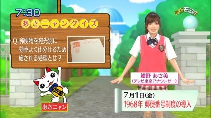 160701合格モーニング 紺野あさ美 (5)