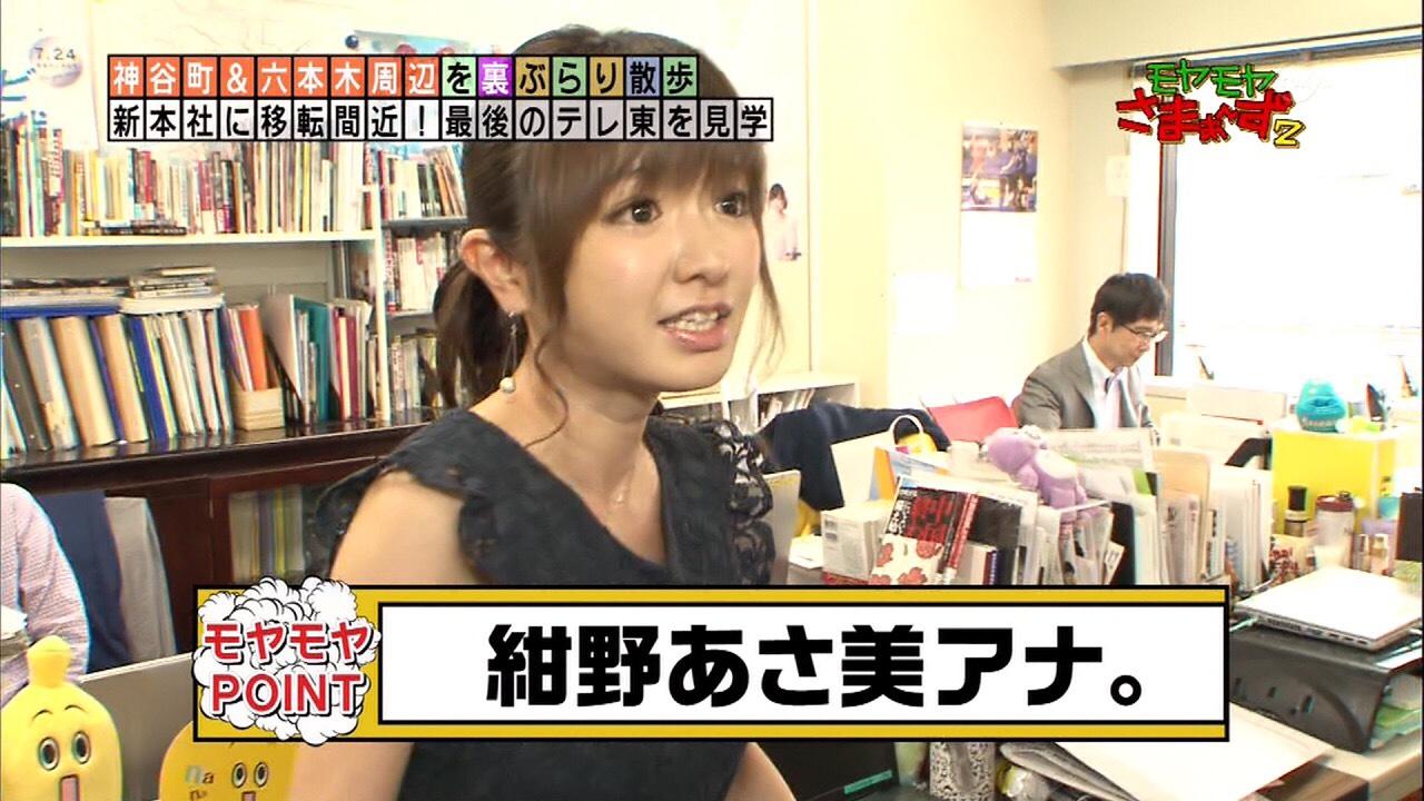 紺野あさ美 いや、これは恥ずかしくてほっぺが熱くなってる 恥ずかしがりんごちゃんこんこん(^^) 相変わらずのこんな可愛いこんこんも見れたモヤさま!