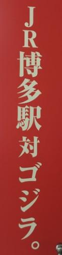 シン・ゴジラ立像 (15)