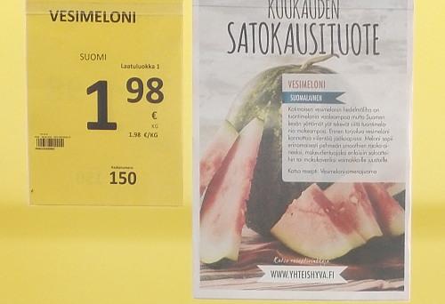 フィンランド 国産スイカ スーパー 値段