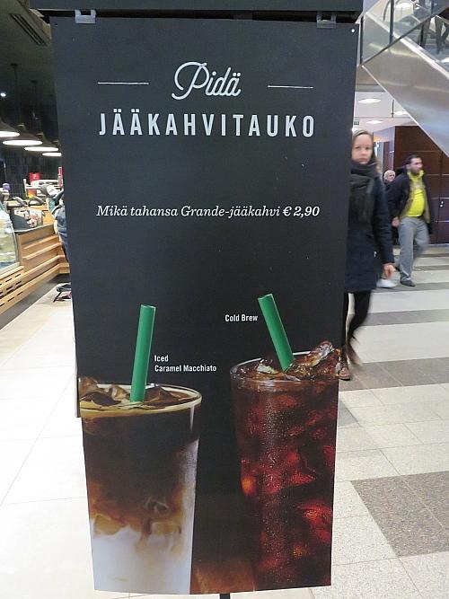 フィンランド ヘルシンキ Kamppi スタバ アイスコーヒー