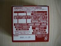 2008_0101_000050-IMGP4535.jpg