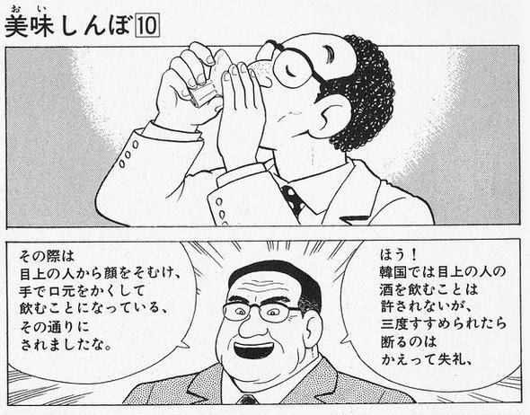 朝鮮飲み4