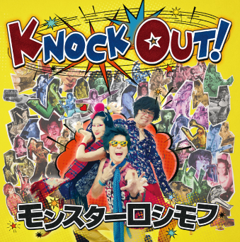Knock-Out!ジャケット画像