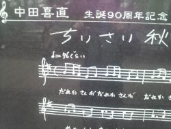 中田喜直碑部分