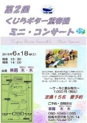 2回木‐木ミニコンサート