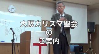 大阪カリスマ聖会