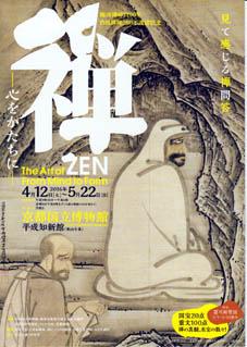 zen3.jpg