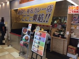 東京カレー屋名店会