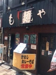 もじ麺や 店舗