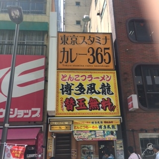 東京スタミナカレー365