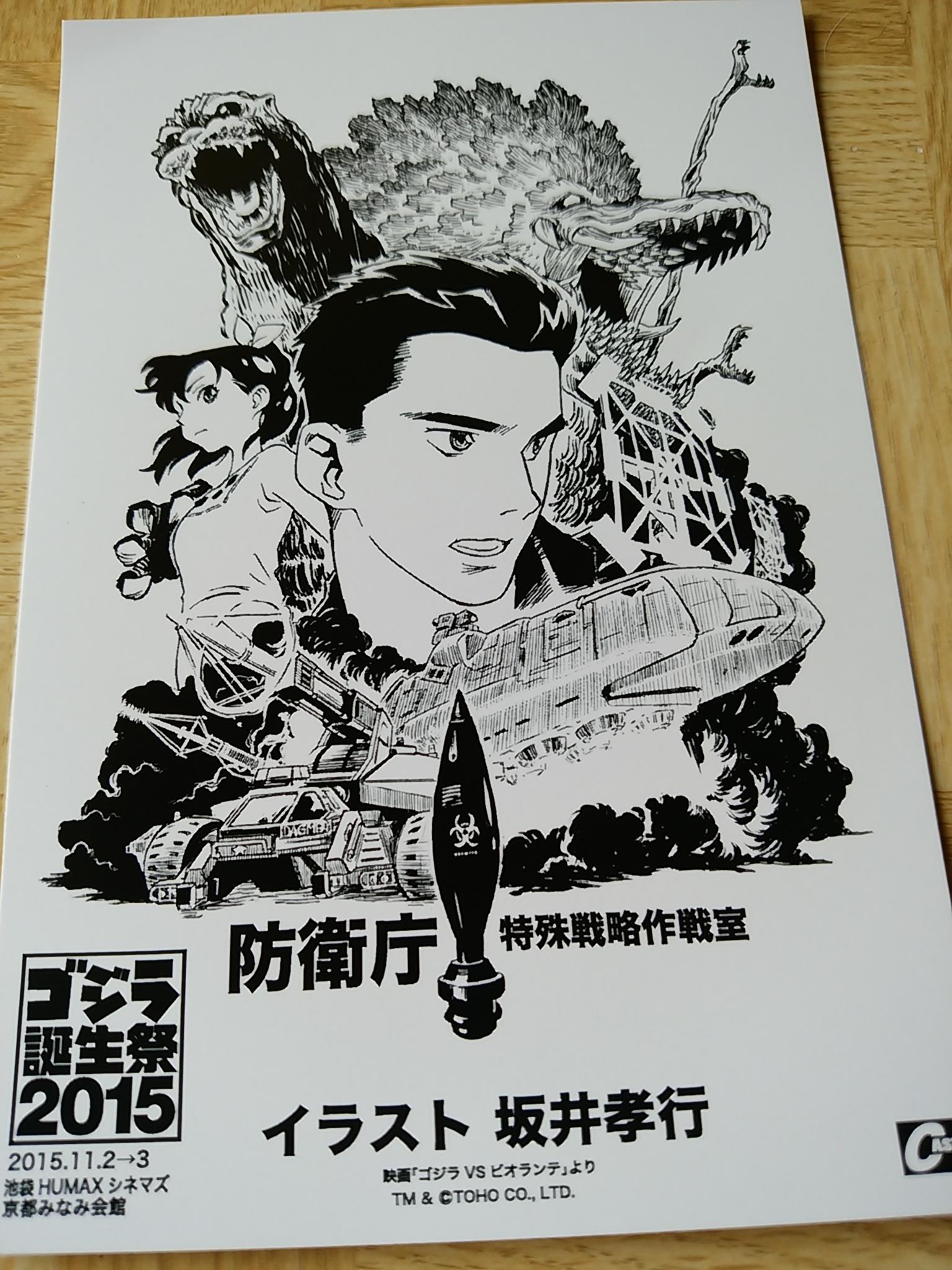 特撮大百科DREAMS 噂のヤングエ...