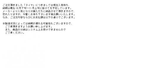 【ミシュランタイヤの納期待ち】・2