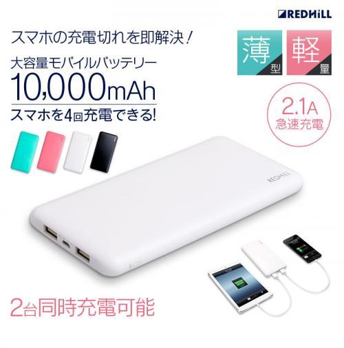 【モバイルバッテリー】・1