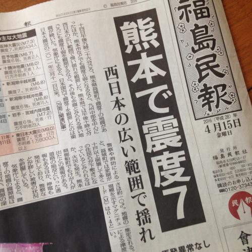 【2016熊本地震】・2