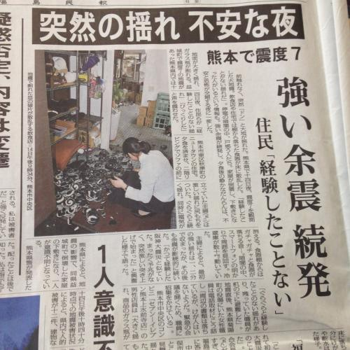 【2016熊本地震】・3
