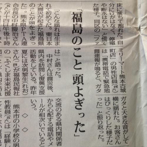 【2016熊本地震】・4