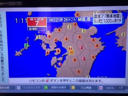 【2016熊本地震】・1