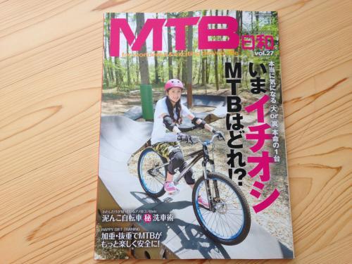 【MTB日和vol27】・1