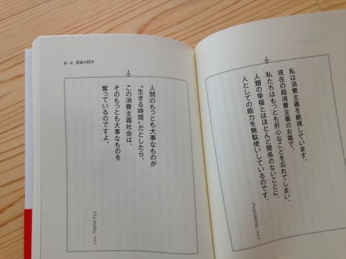 【ホセ・ムヒカからの伝言】・2