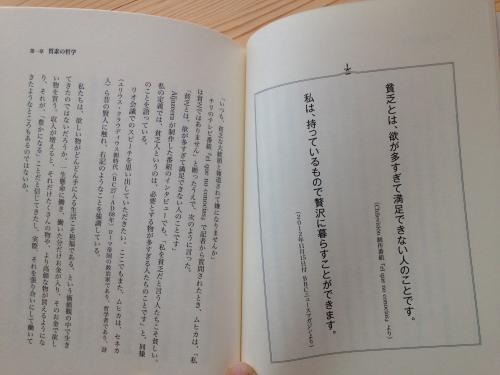 【ホセ・ムヒカからの伝言】・3