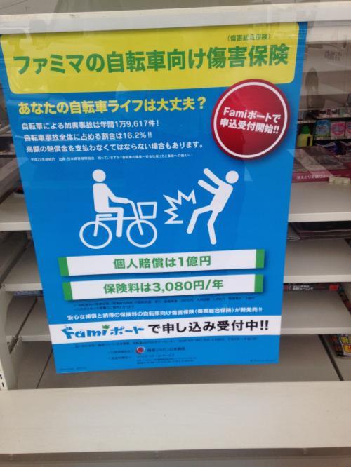 ファミマの自転車保険